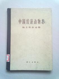 中国经济动物志(陆生软体动物)【1987年5月一版一印】16开精装本