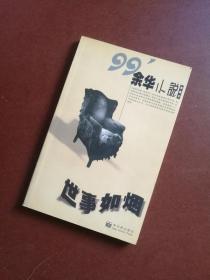 余华 签名 世事如烟  1999年版 1版1印 新世界