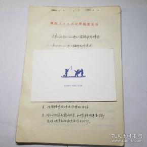 李子洲传记编辑审稿原稿资料一组