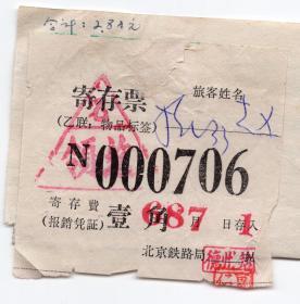 新中国火车票-----1967年北京铁路局德州站