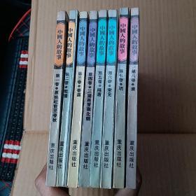 中国人的故事 全八册
