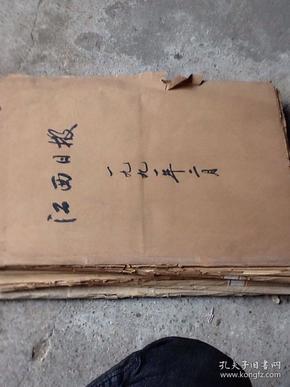 江西日报合订本 1991.2
