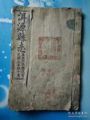 浪穹县志略(卷七秩官志,卷八选举志合卷一册)