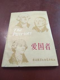 高等学校文科泛读教材《爱国者》 英文版  中文注释