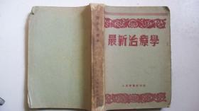 1951年人民军医社出版发行《最新治疗学》(译著)印8000册