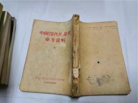 中国现代革命史参考资料  (繁体竖版)