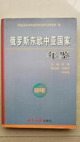 俄羅斯東歐中亞國家年鑒(2002)