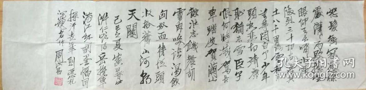"""周汝昌    书法   中国红学家、古典文学研究家、诗人、书法家,是继胡适等诸先生之后新中国红学研究第一人,考证派主力和集大成者,被誉为当代""""红学泰斗""""尺寸137x35"""