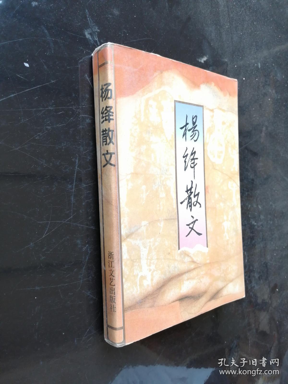 楊江的經典散文有什么情感?