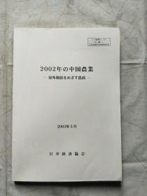 2002年的中国农业 对外开放农政(日文)
