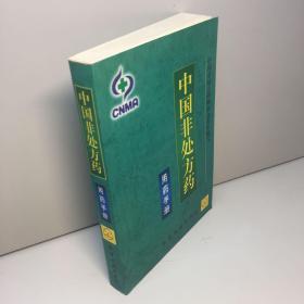 中国非处方药-用药手册  【 9品-95品+++ 正版现货 自然旧 多图拍摄 看图下单 收藏佳品】