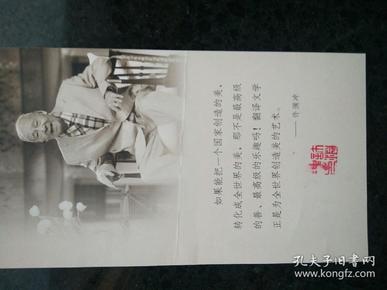 许渊冲钤印藏书票