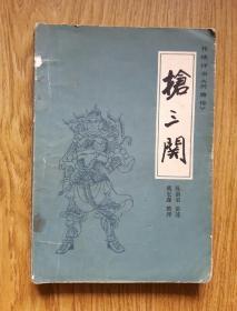 抢三关 (传统评书《兴唐传》之九)——1983年一版一印