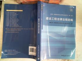 建设工程法律法规选编(第二版)(附光盘和修订增补本)