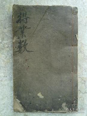 中医手抄本                                                  药方                                                                 验方                              B15