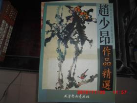 中国近现代名家精品丛书:赵少昂作品精选(4开)  私赠3张画页