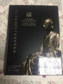 厦门心和2018年春季拍卖会、中国古董明清宫廷艺术品