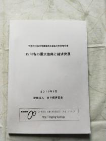 中国四川省大地震复兴与支援协力事业报告书 四川省的灾后复兴与经济发展 (日文)