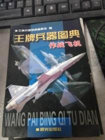 王牌兵器图典. 作战飞机
