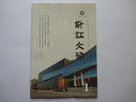 浙江文物2017年第1期