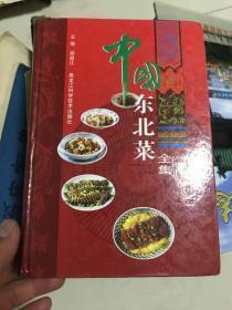 中国东北菜全集