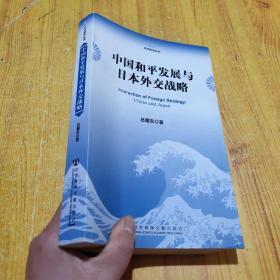 中国和平发展与日本外交战略