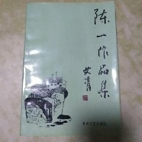 著名作家陈一老师签名本图书(陈一作品集)