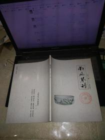 南风琴刊第十一期(扬州马维衡会长办的)2014年4月9品88页