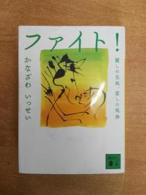日本原版书:ファイト!―丽しの名马、爱しの马券(64开本  关于赛马)