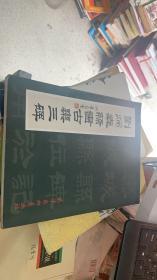 刘炳森隶书古栾三碑   店42