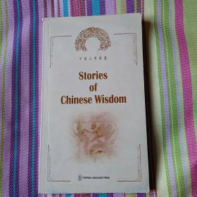 Stories of Chinese Wisdom