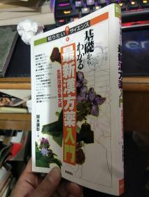 日文原版 最新汉方药物入门
