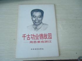 千古功业镌故园--周恩来在浙江【图片集 散页40幅全有封套】