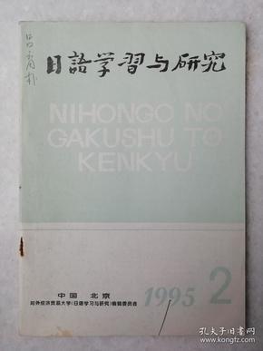 1995年日语学习与研究期刊第2期