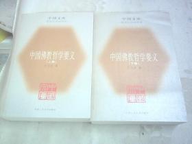中国佛教哲学要义(上下全)-中国文库《一版一印》