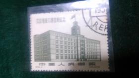纪56.北京电报大楼落成纪念2-1盖销票