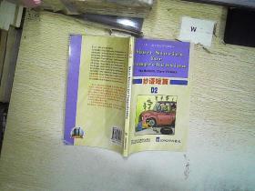 上外·朗文学生系列读物:妙语短篇D2