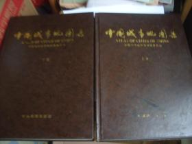 中国城市地图集【上下册8开】1版1印   见图