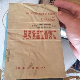 英汉食品工业词汇