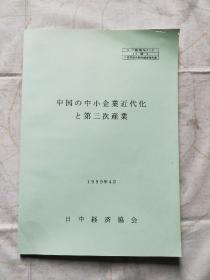 中国的中小企业近代化与第三次产业 (日文)