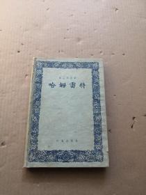 哈姆雷特  32开精装 1956年1版1印