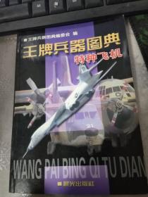 王牌兵器图典. 特种飞机