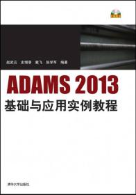ADAMS2013基礎與應用實例教程 趙武云 (配光盤)