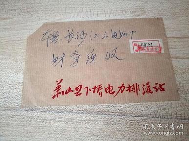 贴黄果树瀑布邮票多联1985年挂号实寄封