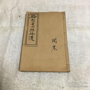 """民国医书""""内经拾遗方论""""一厚册4卷88方全,白纸、品佳"""