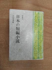 日本原版书:日本の短编小说 昭和(中)(64开本)