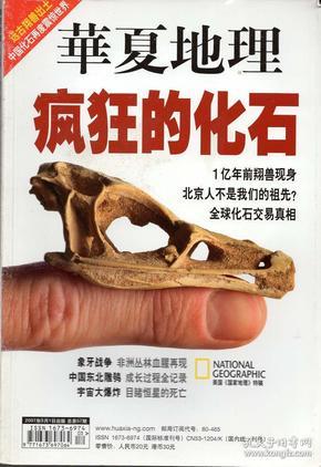 《华夏地理》2007年3月号 总第57期【品如图】