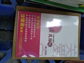 !现货! 关爱·自信:沈镇宙教授谈乳腺癌(女人学会关爱乳房,健康生活)9787309109795