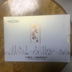 G20峰会二十国建筑明信片(20张)