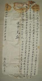 契约 茶油史料 茶油  山场   油茶   植物油  民国34年  汤本福